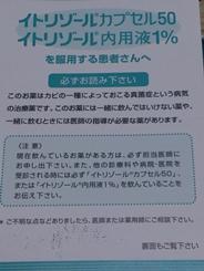イトリゾール50_注意書き
